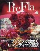 季刊 PreFla (プリ*フラ) 2017年 12月号 [雑誌]