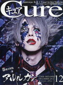 Cure (キュア) 2017年 12月号 [雑誌]