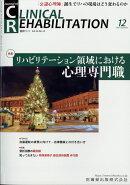JOURNAL OF CLINICAL REHABILITATION (ジャーナル オブ クリニカルリハビリテーション 2017年 12月号 [雑誌]