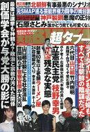 実話BUNKA (ブンカ) 超タブー vol.27 2017年 12月号 [雑誌]