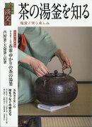 淡交増刊 茶の湯釜を知る 2017年 12月号 [雑誌]