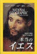 NATIONAL GEOGRAPHIC (ナショナル ジオグラフィック) 日本版 2017年 12月号 [雑誌]