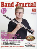 Band Journal (バンド ジャーナル) 2017年 12月号 [雑誌]