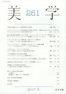 美学 2017年 12月号 [雑誌]