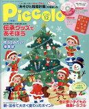 Piccolo (ピコロ) 2017年 12月号 [雑誌]