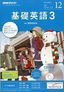 NHK ラジオ 基礎英語3 CD付き 2017年 12月号 [雑誌]