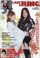 LADYS LING (レディス リング) 2017年 12月号 [雑誌]