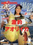 GAME FISHING (ゲーム フィッシング) Vol.4 2017年 12月号 [雑誌]