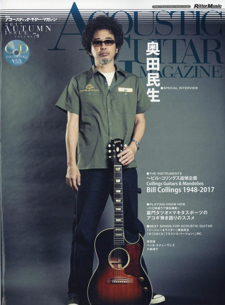 ACOUSTIC GUITAR MAGAZINE (アコースティック・ギター・マガジン) 2017年 12月号 [雑誌]