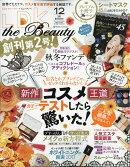 LDK the Beauty 2017年 12月号 [雑誌]