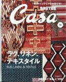 Casa BRUTUS (カーサ・ブルータス) 2017年 12月号 [雑誌]