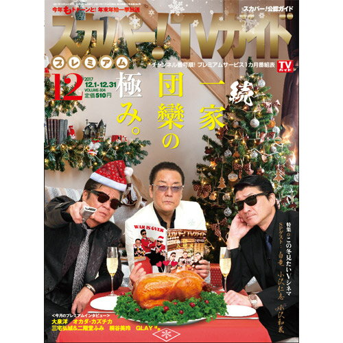 スカパー!TVガイドプレミアム 2017年 12月号 [雑誌]