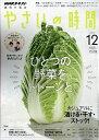 NHK 趣味の園芸 やさいの時間 2017年 12月号 [雑誌]