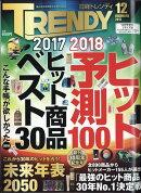 日経トレンディ臨時増刊 日経トレンディリサイズ版 2017年 12月号 [雑誌]