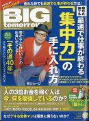 BIG tomorrow (ビッグ・トゥモロウ) 2017年 12月号 [雑誌]