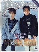 Popteen Special Edition (ポップティーン スペシャルエディション) EXILEAKIRA(エグ 2017年 12月号 [雑誌]