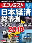 エコノミスト 2017年 12/26号 [雑誌]