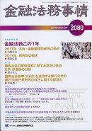 金融法務事情 2017年 12/25号 [雑誌]