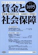賃金と社会保障 2017年 12/10号 [雑誌]