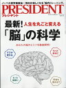 PRESIDENT (プレジデント) 2017年 12/4号 [雑誌]