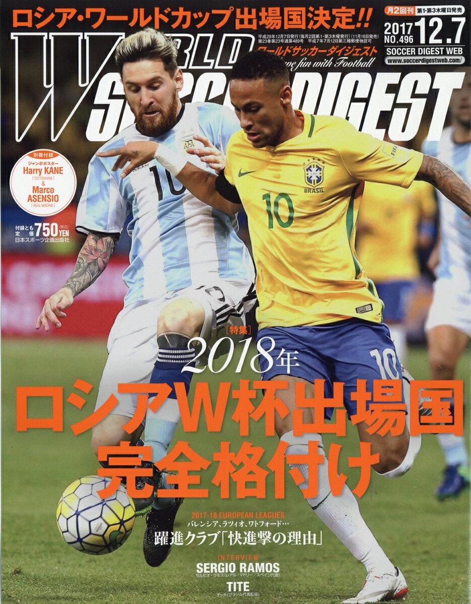 WORLD SOCCER DIGEST (ワールドサッカーダイジェスト) 2017年 12/7号 [雑誌]