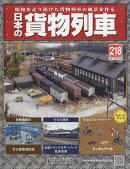日本の貨物列車 2017年 12/13号 [雑誌]