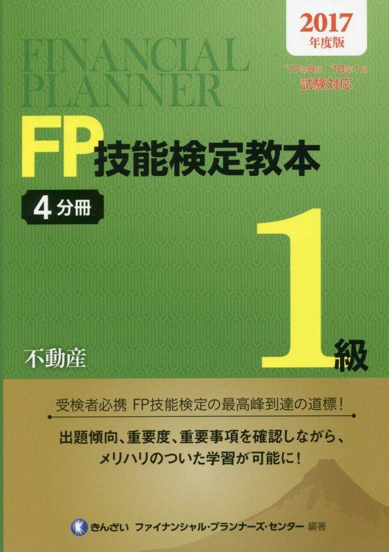 FP技能検定教本1級(2017年度版4分冊) 不動産 [ きんざいファイナンシャル・プランナーズ・ ]