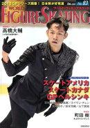 ワールド・フィギュアスケート(No.83)