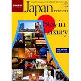 家庭画報(vol.44 2019 AUT) Stay in Luxury (家庭画報特選)