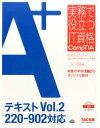A+テキスト(vol.2) 220-902対応 (実務で役立つIT資格CompTIAシリーズ) [ TAC株式会社 ]