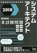 徹底解説システムアーキテクト本試験問題(2018)