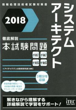 システムアーキテクト徹底解説本試験問題(2018)
