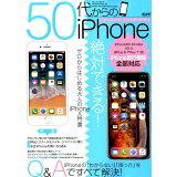 50代からのiPhone (メディアックスMOOK)