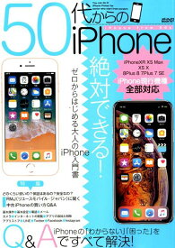 50代からのiPhone 絶対できる!ゼロからはじめる大人のiPhone入門 (メディアックスMOOK)