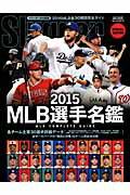 MLB選手名鑑(2015)