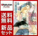 Voice or Noise 1-6巻セット