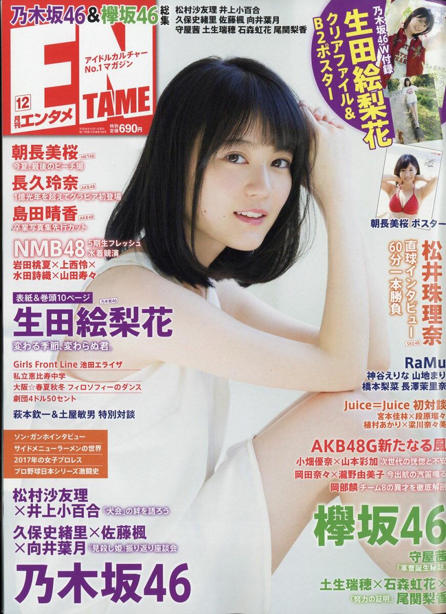 ENTAME (エンタメ) 2017年 12月号 [雑誌]