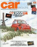car MAGAZINE (カーマガジン) 2017年 12月号 [雑誌]