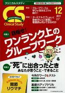 Clinical Study (クリニカルスタディ) 2017年 12月号 [雑誌]