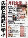 月刊 食堂 2017年 12月号 [雑誌]