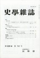 史学雑誌 2017年 12月号 [雑誌]