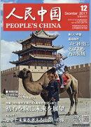 人民中国 2017年 12月号 [雑誌]