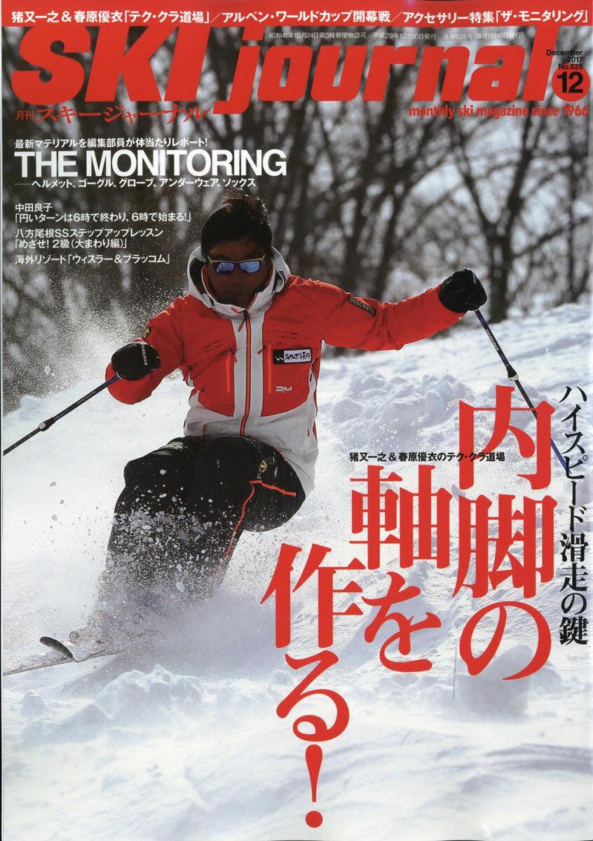 SKI journal (スキー ジャーナル) 2017年 12月号 [雑誌]