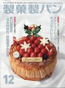 製菓製パン 2017年 12月号 [雑誌]