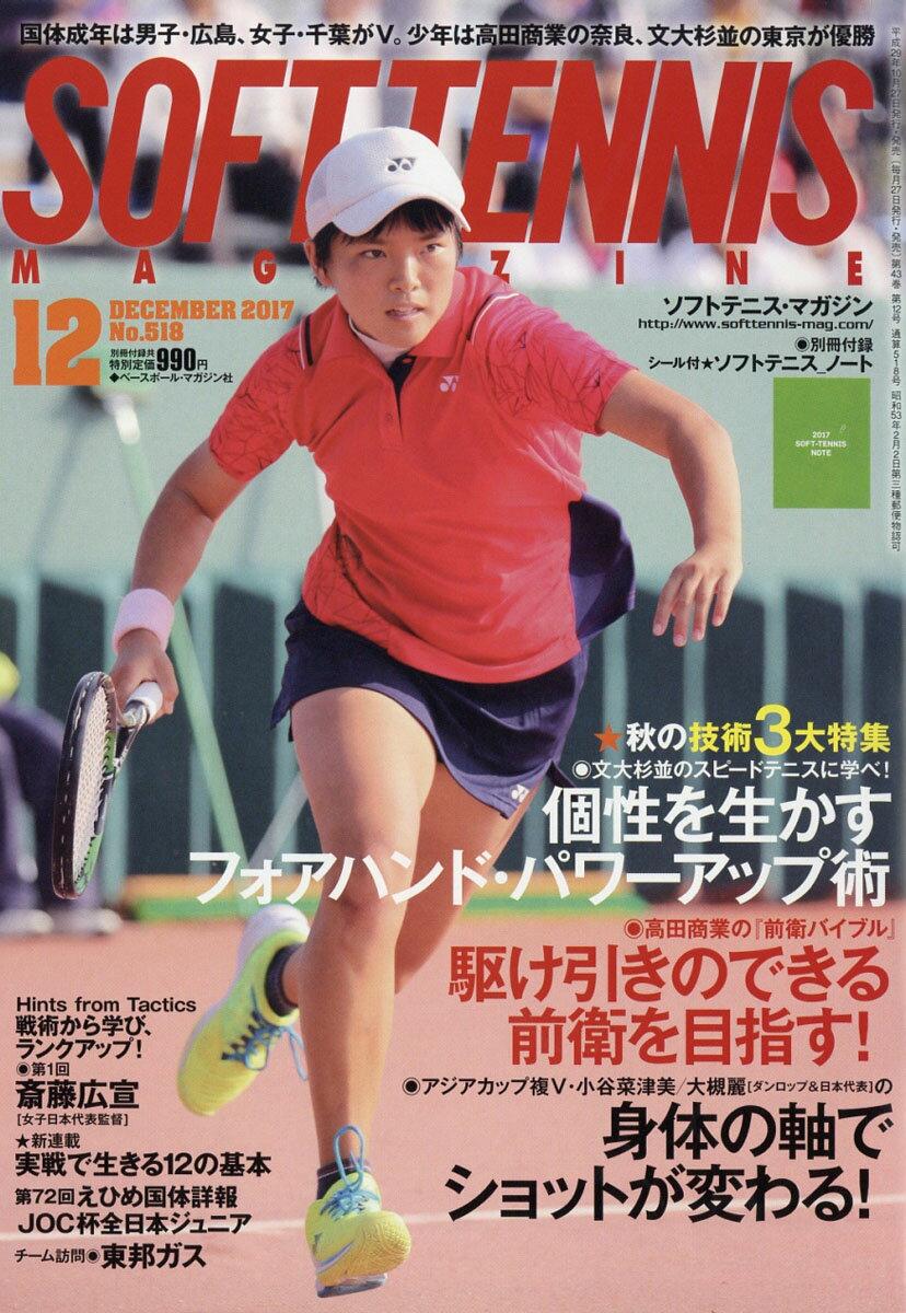 SOFT TENNIS MAGAZINE (ソフトテニス・マガジン) 2017年 12月号 [雑誌]