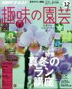 NHK 趣味の園芸 2017年 12月号 [雑誌]