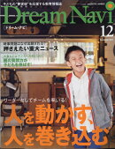 Dream Navi (ドリームナビ) 2017年 12月号 [雑誌]