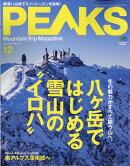 PEAKS (ピークス) 2017年 12月号 [雑誌]