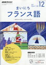 NHK ラジオ まいにちフランス語 2017年 12月号 [雑誌]