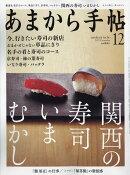 あまから手帖 2017年 12月号 [雑誌]